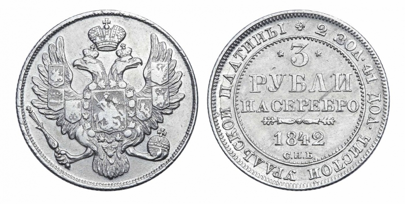 Монета 3 рубля 1842 года Николая I - аверс и реверс