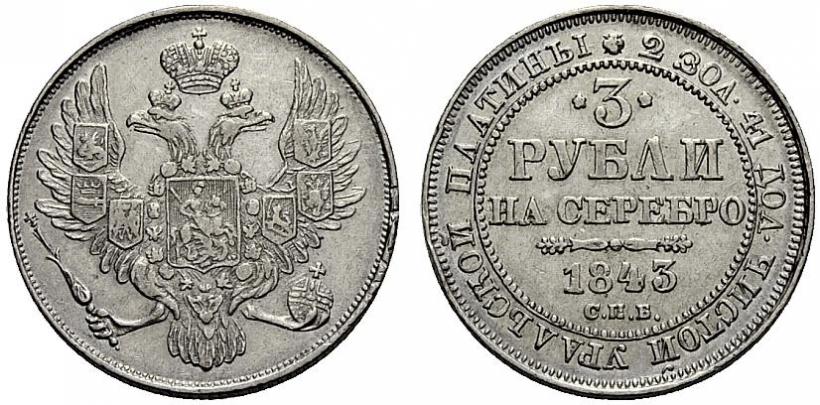 Монета 3 рубля 1843 года Николая I - аверс и реверс