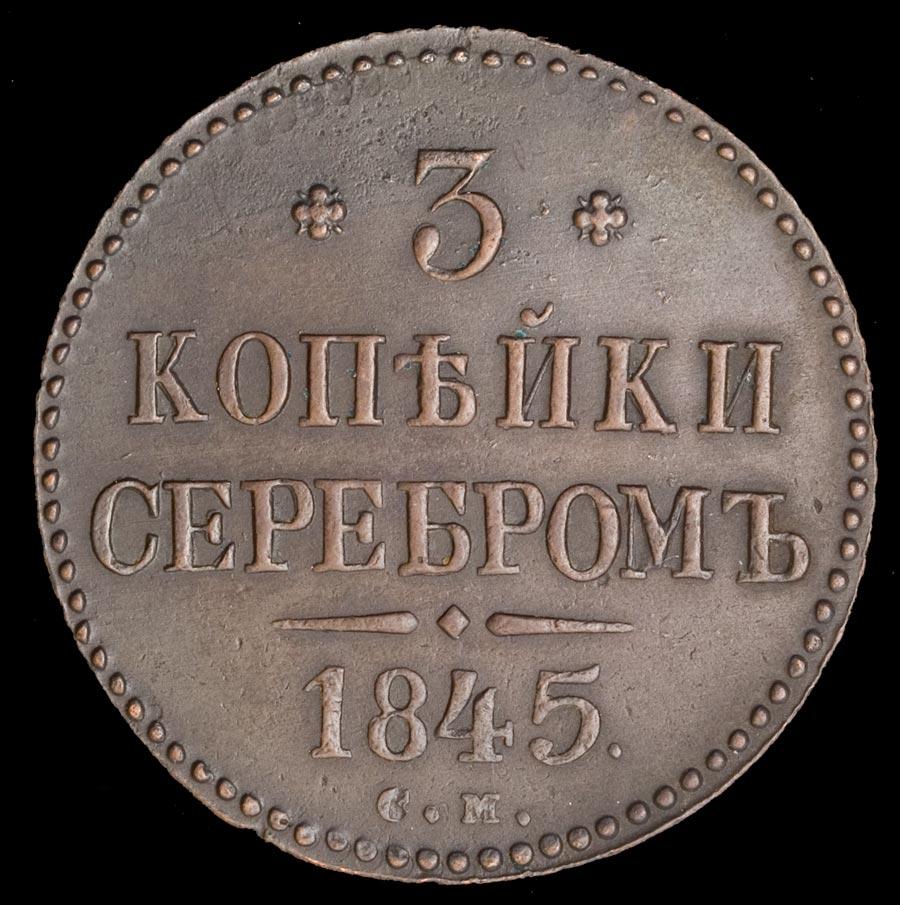 Монета 3 копейки 1845 года Николая I - реверс