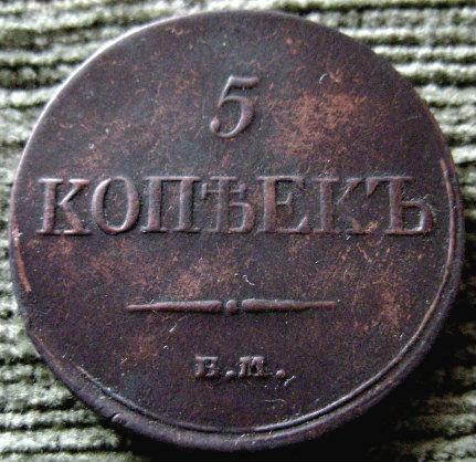 Монета 5 копеек 1833 года Николая I - реверс