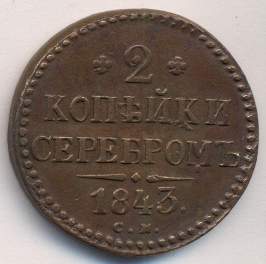 Монета 2 копейки 1843 года Николая I - реверс