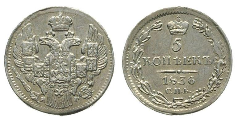 Монета 5 копеек 1836 года Николая I (серебро) - аверс и реверс