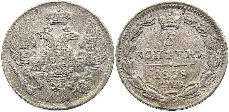 Монета 5 копеек 1838 года Николая I (серебро) - аверс и реверс