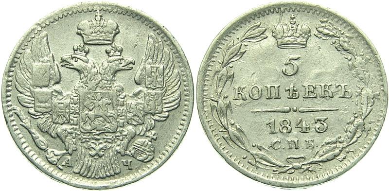 Монета 5 копеек 1843 года Николая I - аверс и реверс