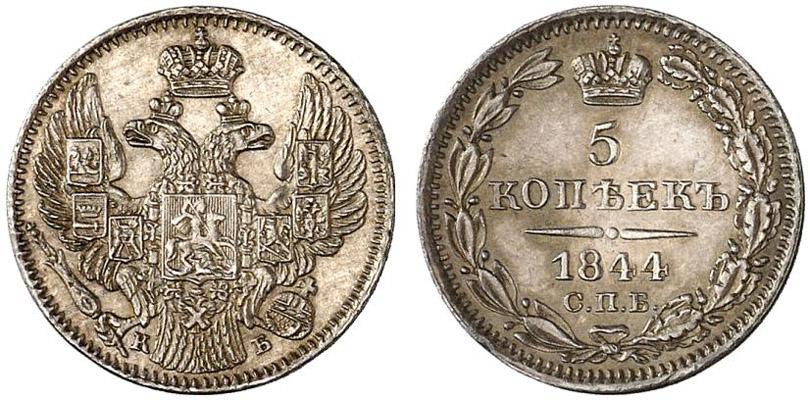 Монета 5 копеек 1844 года Николая I - аверс и реверс