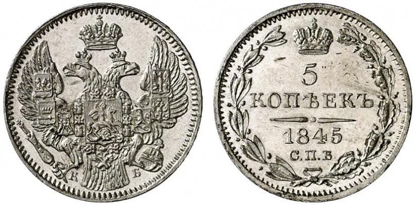 Монета 5 копеек 1845 года Николая I - аверс и реверс