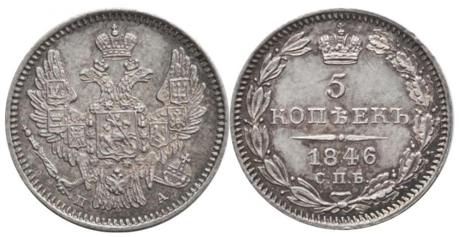 Монета 5 копеек 1846 года Николая I - аверс и реверс