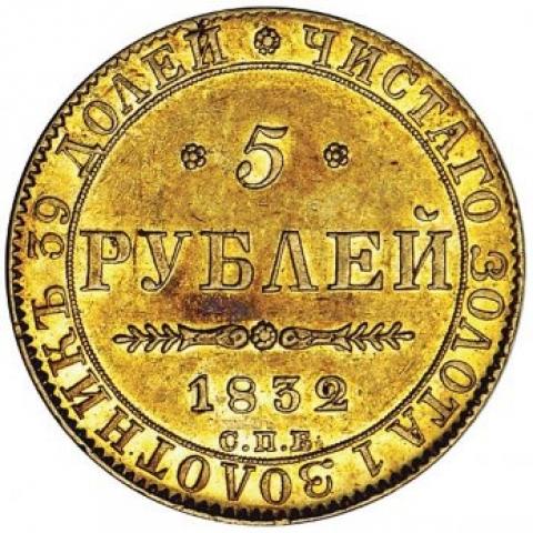 Монета 5 рублей 1832 года Николая I - реверс