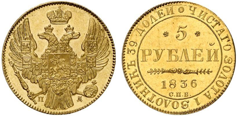 Монета 5 рублей 1836 года Николая I - аверс и реверс
