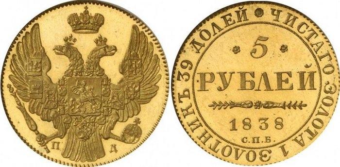 Монета 5 рублей 1838 года Николая I - аверс и реверс