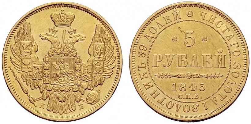Монета 5 рублей 1845 года Николая I - аверс и реверс