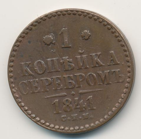 Монета 1 копейка 1841 года Николая I - реверс
