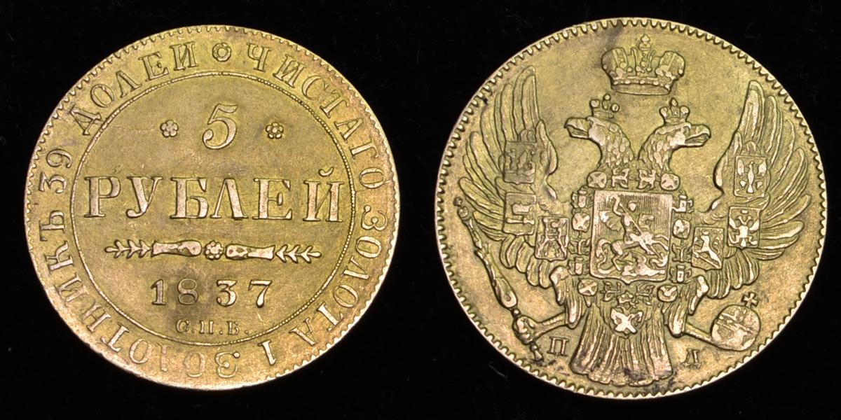 Монета 5 рублей 1837 года Николая I - реверс и аверс