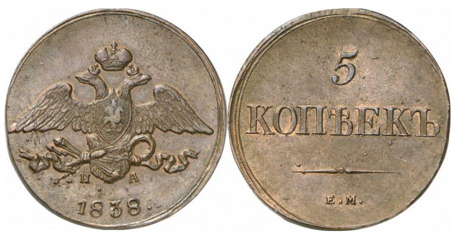 Монета 5 копеек 1838 года Николая I (медь) - аверс и реверс