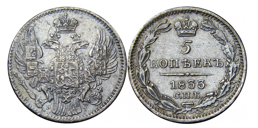 Монета 5 копеек 1833 года Николая I (серебро) - аверс и реверс