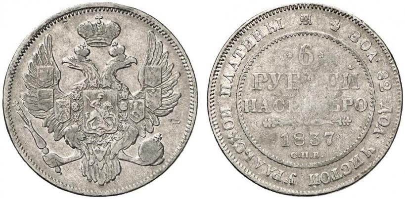 Монета 6 рублей 1837 года Николая I - аверс и реверс