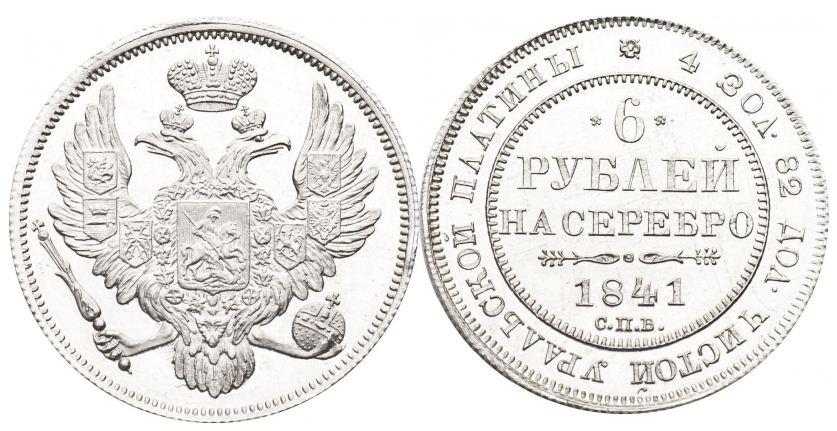 Монета 6 рублей 1841 года Николая I - аверс и реверс