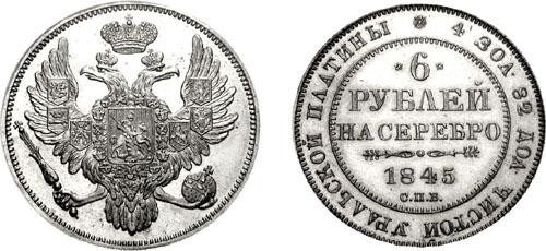 Монета 6 рублей 1845 года Николая I- аверс и реверс