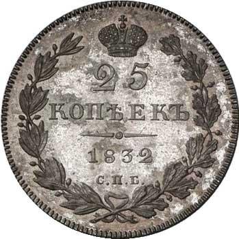 Монета 25 копеек 1832 года Николая I - реверс