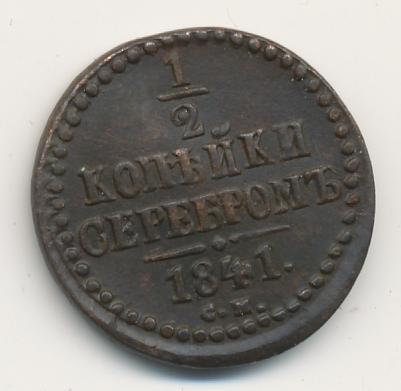 Монета 1/2 копейки 1841 года Николая I - реверс