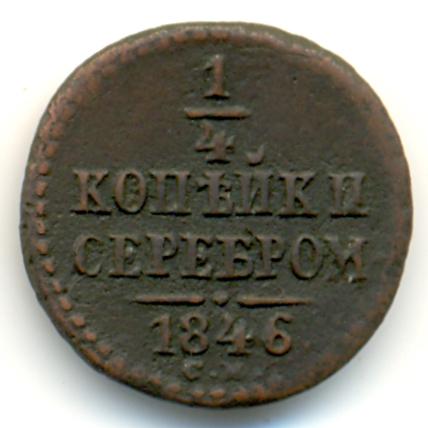 Монета 1/4 копейки 1846 года Николая I - реверс