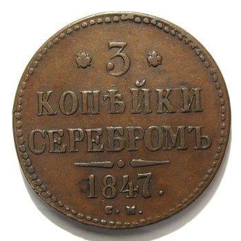 Монета 3 копейки 1847 года Николая I - реверс