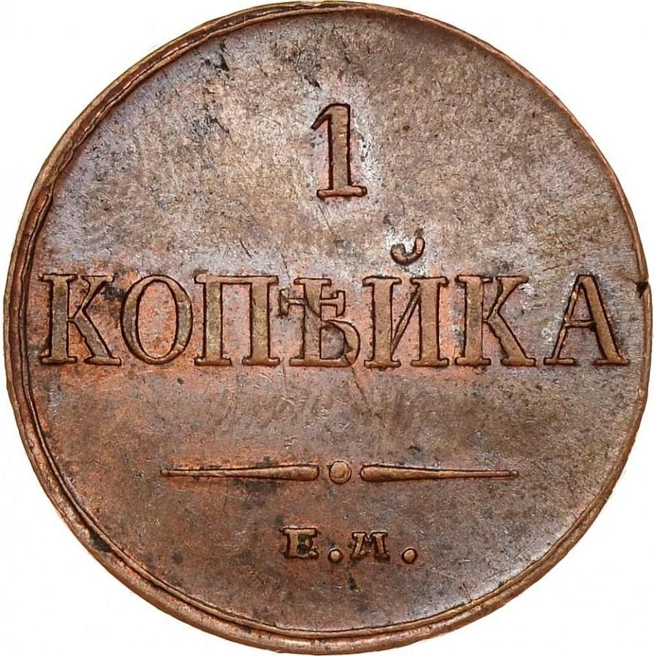 Монета 1 копейка 1835 года Николая I - реверс