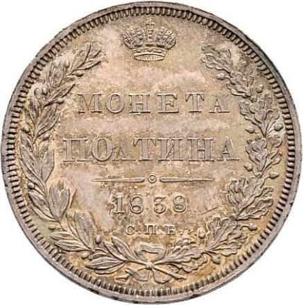 Монета Полтина 1838 года Николая I - реверс
