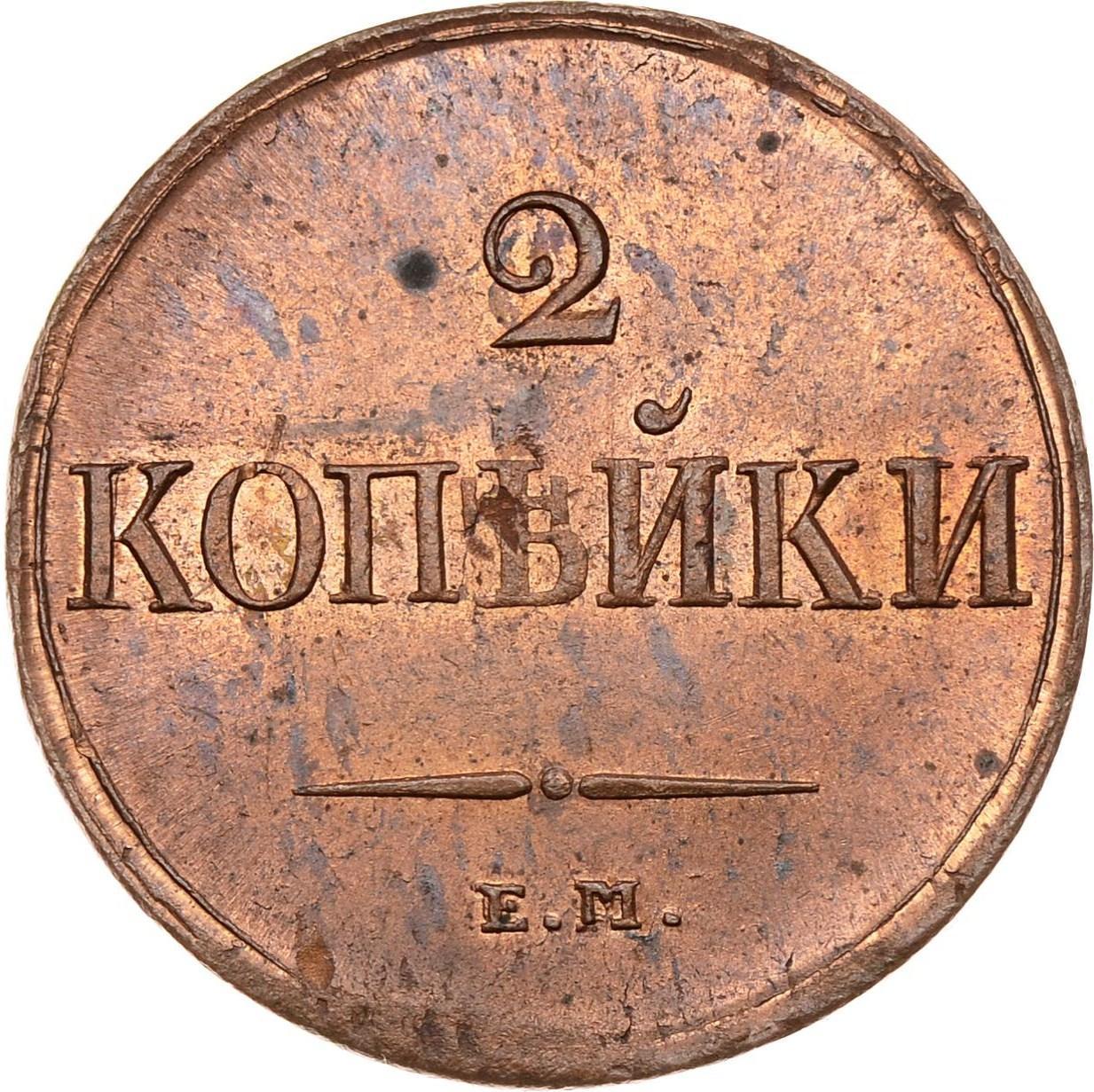 Монета 2 копейки 1838 года Николая I - реверс