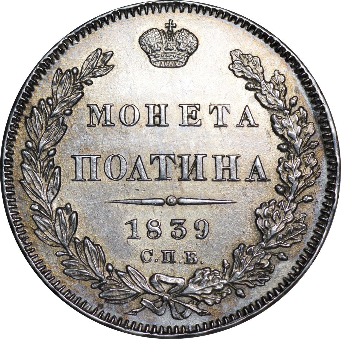 Монета Полтина 1839 года Николая I - реверс