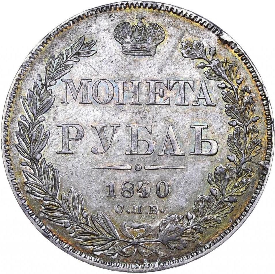 Монета 1 рубль 1840 года Николая I - реверс