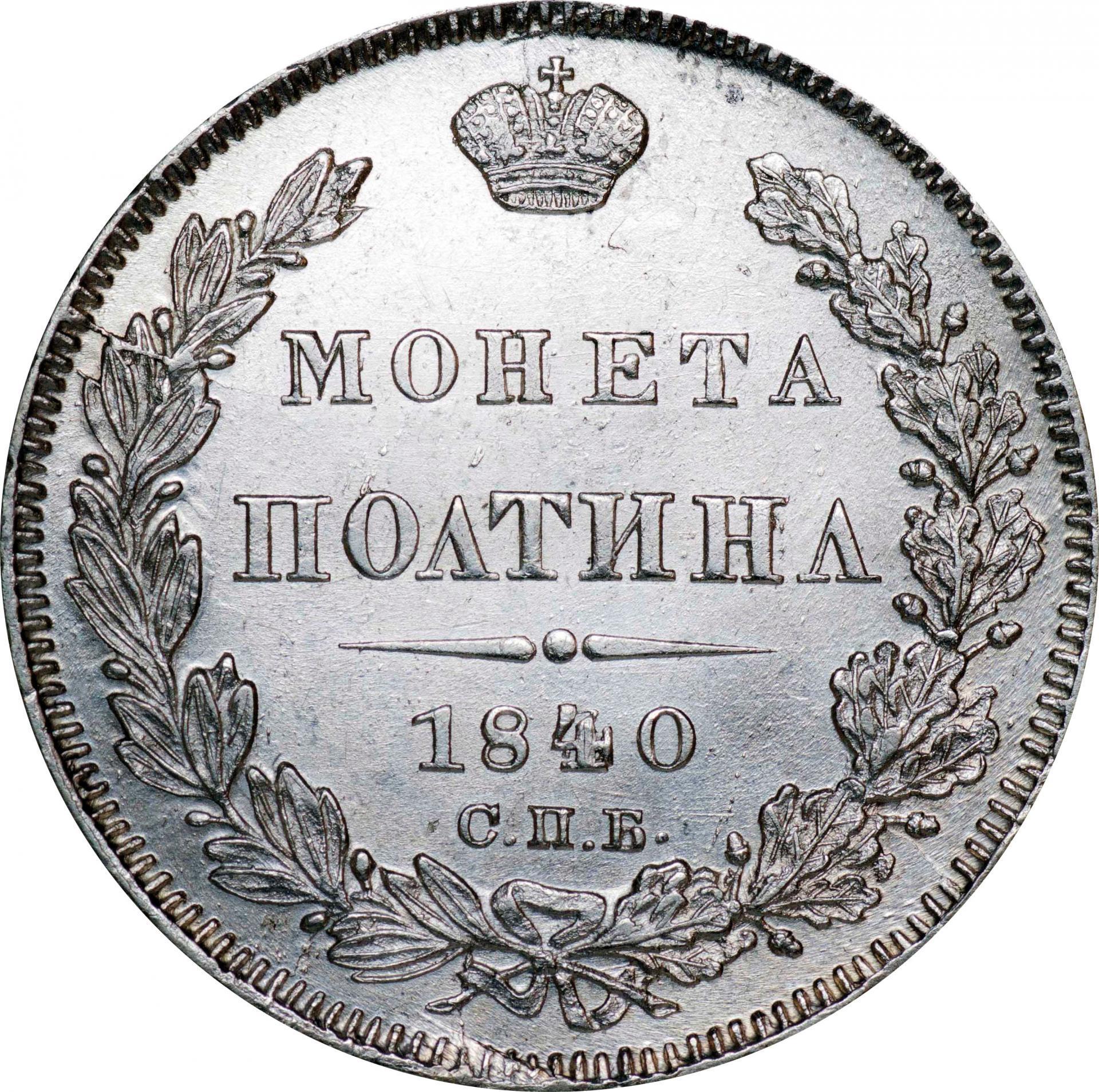 Монета Полтина 1840 года Николая I - реверс