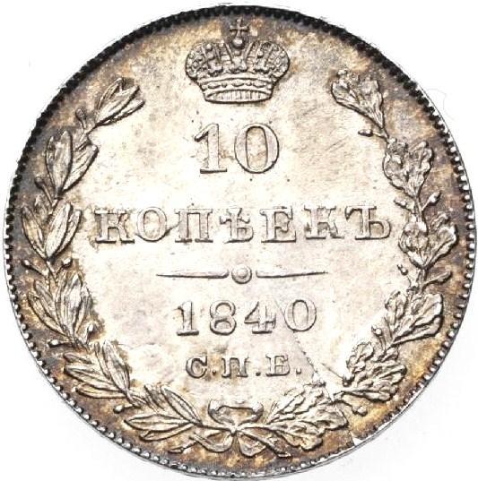 Монета 10 копеек 1840 года Николая I (серебро) - реверс