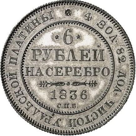 Монета 6 рублей 1836 года Николая I - реверс
