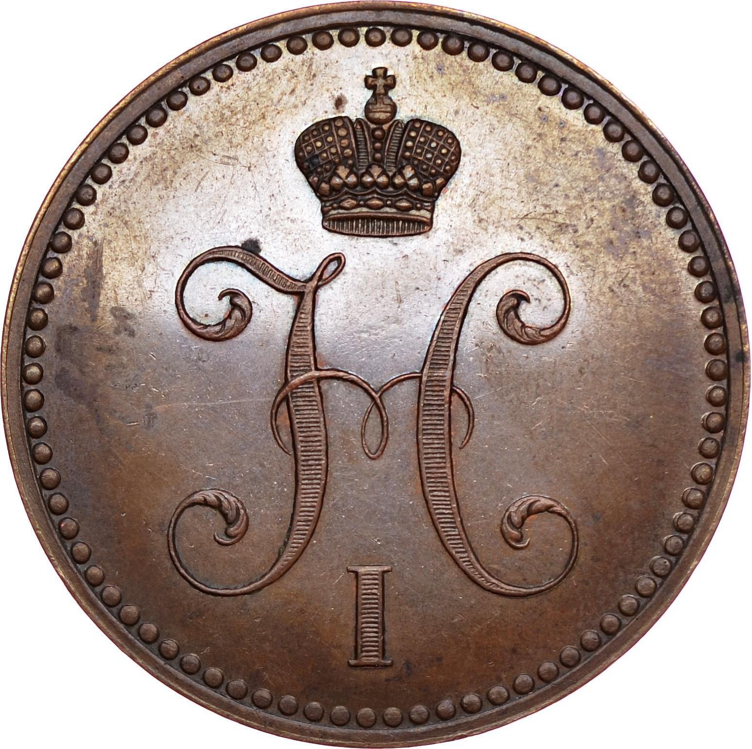 Монета 2 копейки 1840 года Николая I - аверс