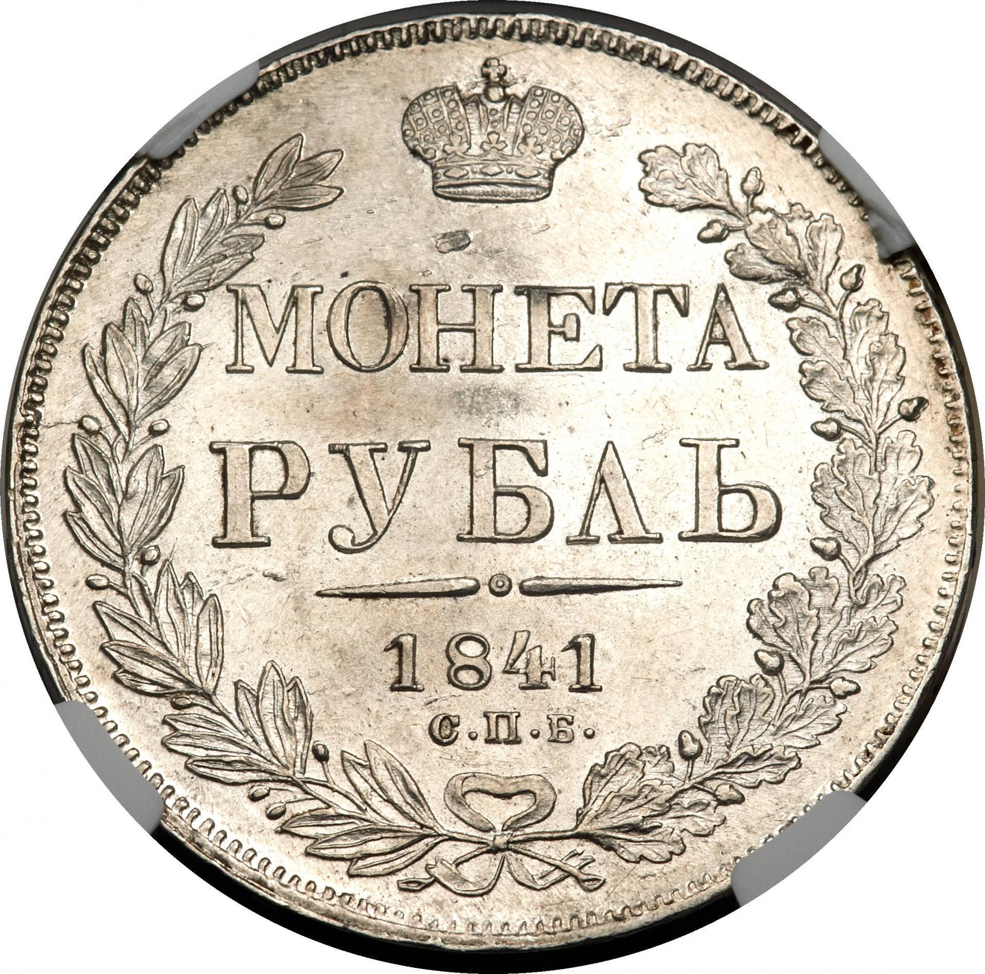 Монета 1 рубль 1841 года Николая I - реверс