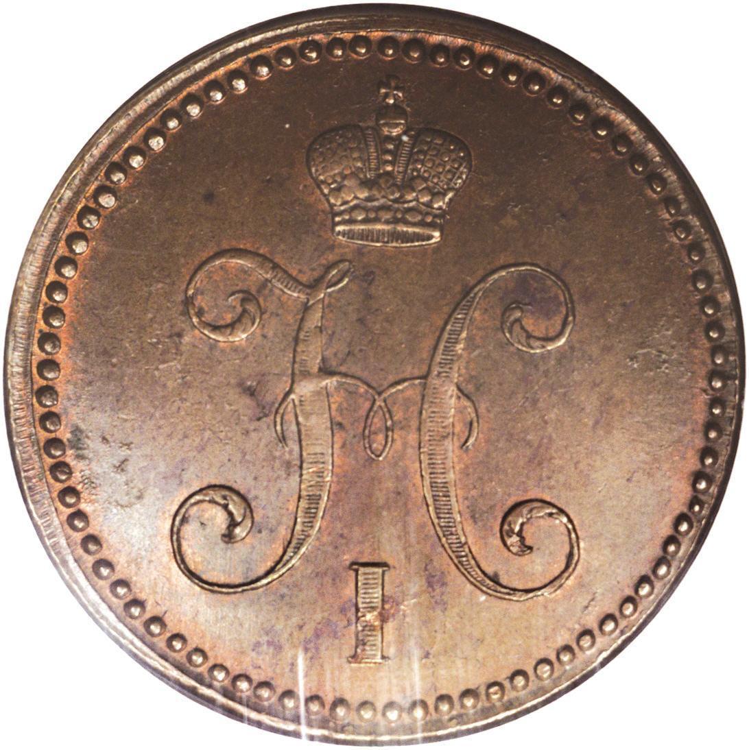 Монета 3 копейки 1842 года Николая I - аверс