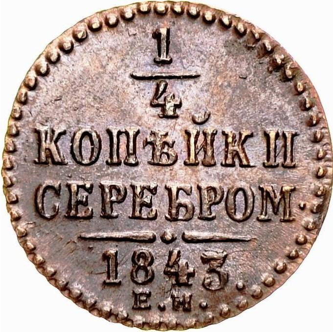 Монета 1/4 копейки 1843 года Николая I - реверс
