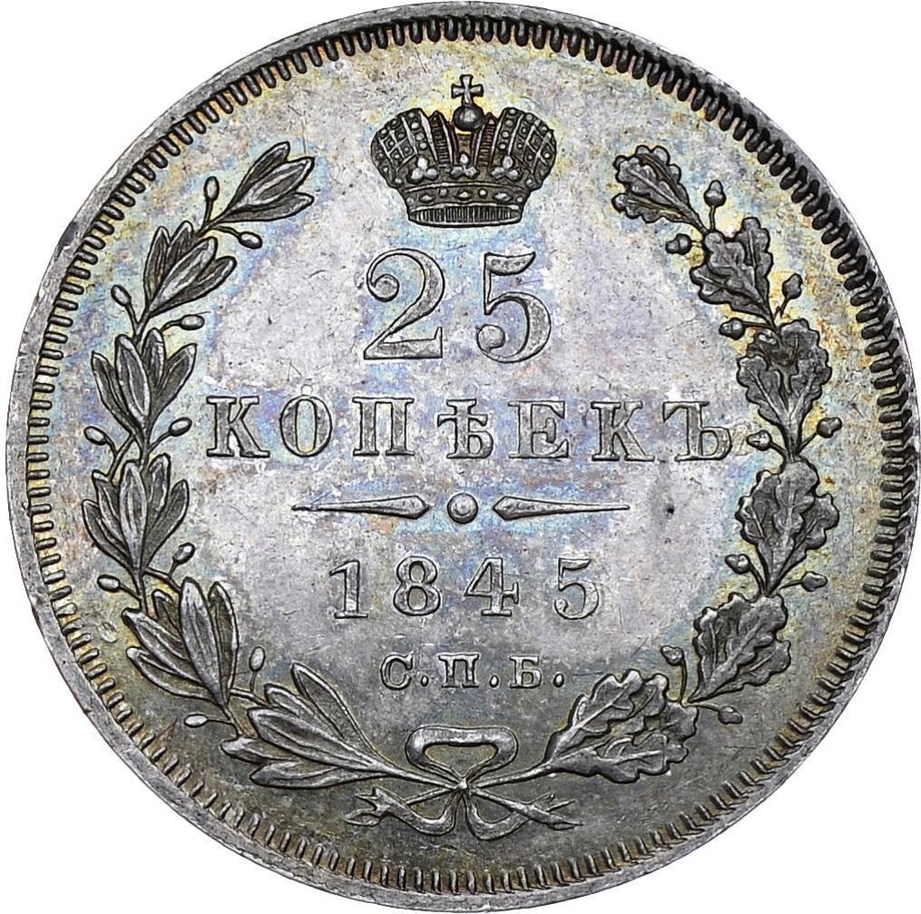 Монета 25 копеек 1845 года Николая I - реверс