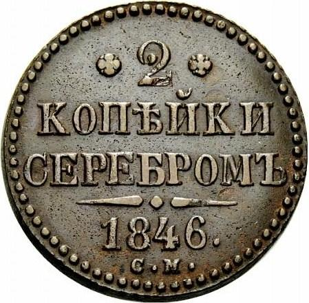 Монета 1/2 копейки 1846 года Николая I - реверс