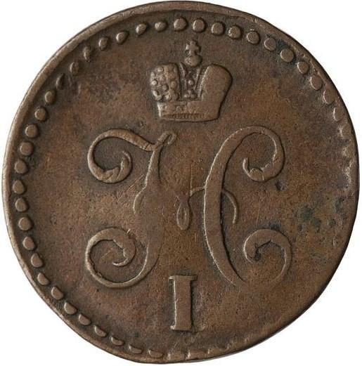 Монета 1/2 копейки 1846 года Николая I - аверс