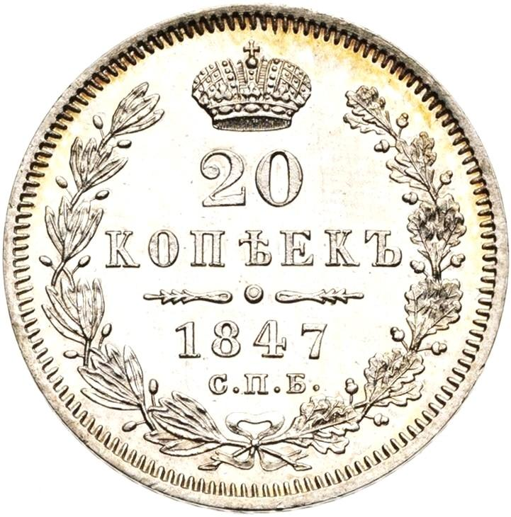 Монета 20 копеек 1847 года Николая I - реверс