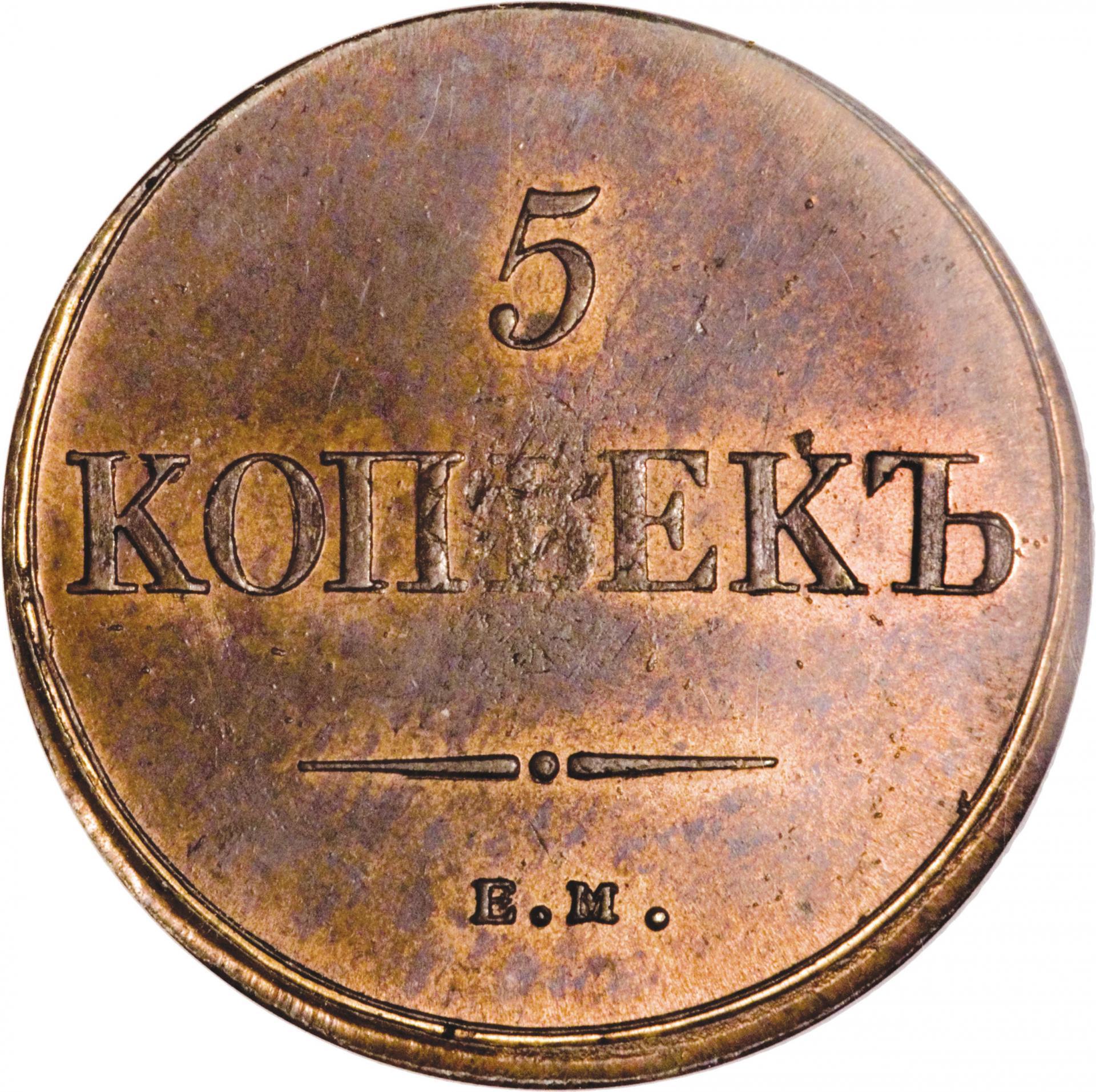 Монета 5 копеек 1836 года Николая I (медь) - реверс
