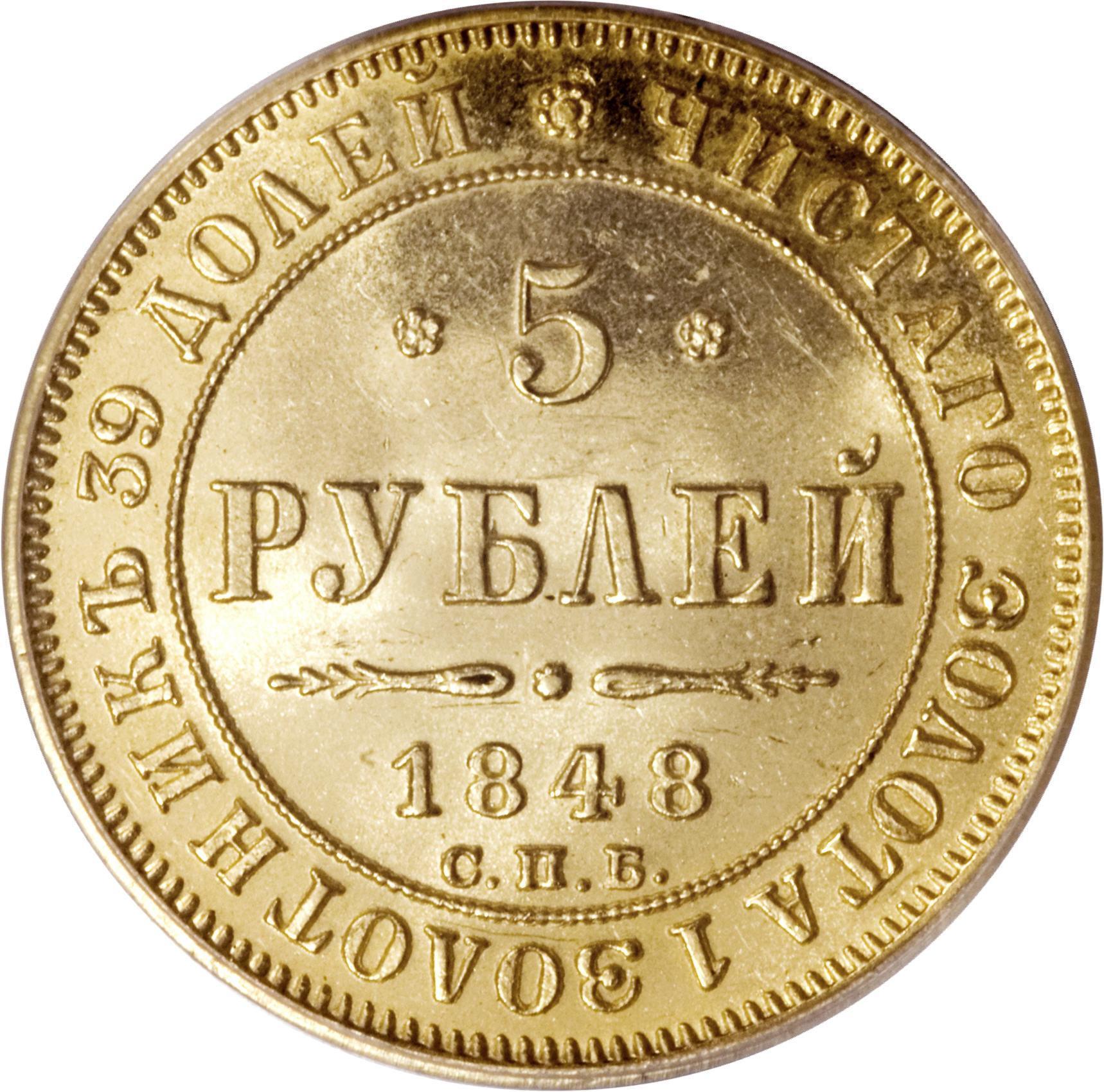 Монета 5 рублей 1848 года Николая I - реверс