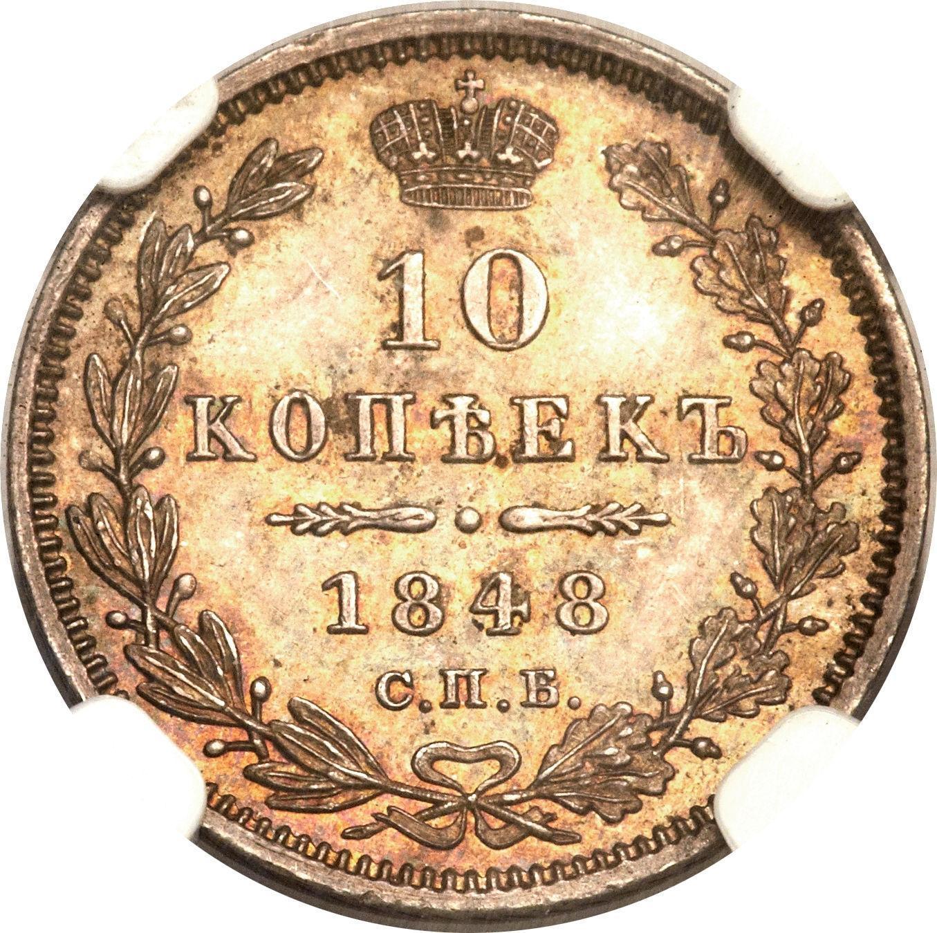 Монета 10 копеек 1848 года Николая I - реверс