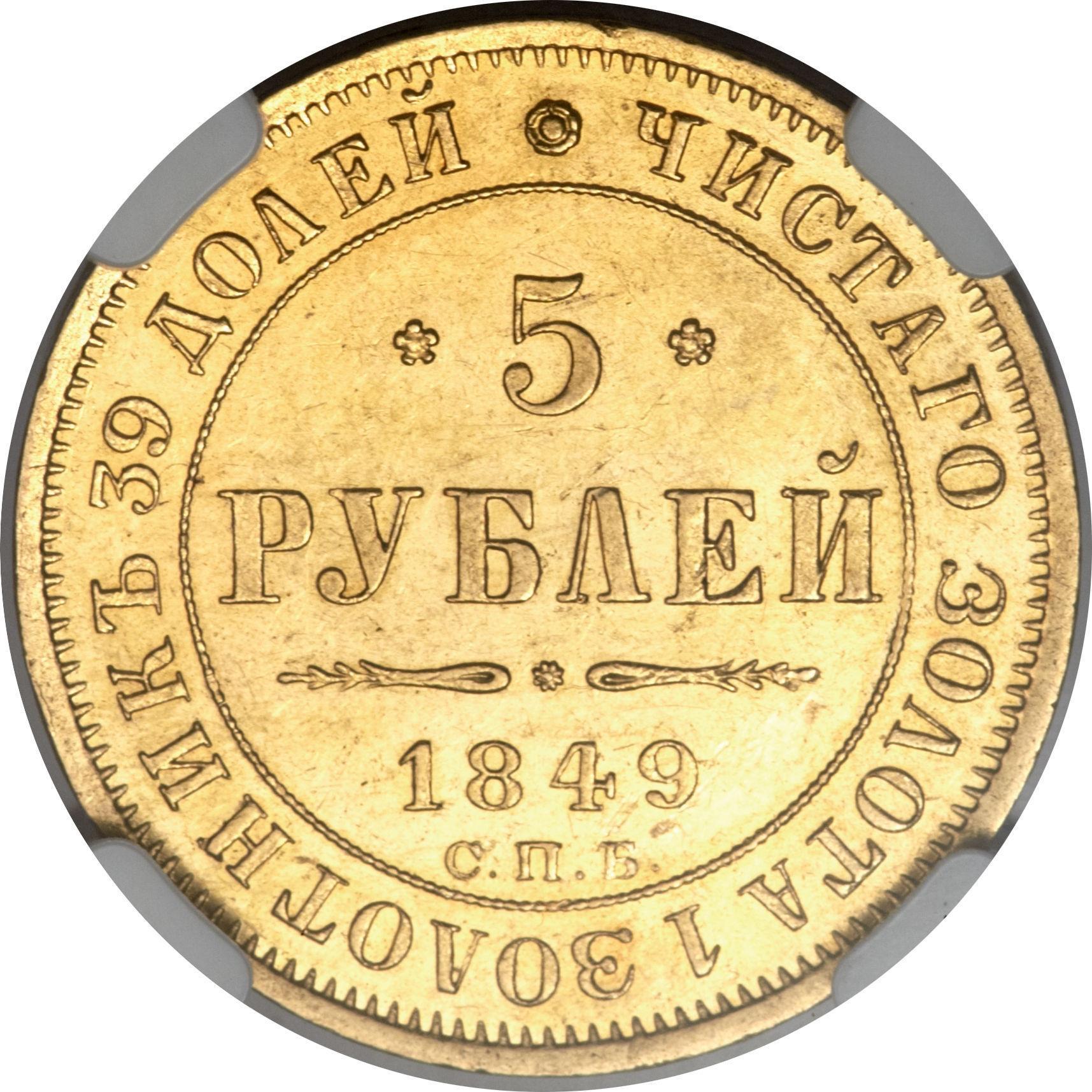 Монета 5 рублей 1849 года Николая I - реверс