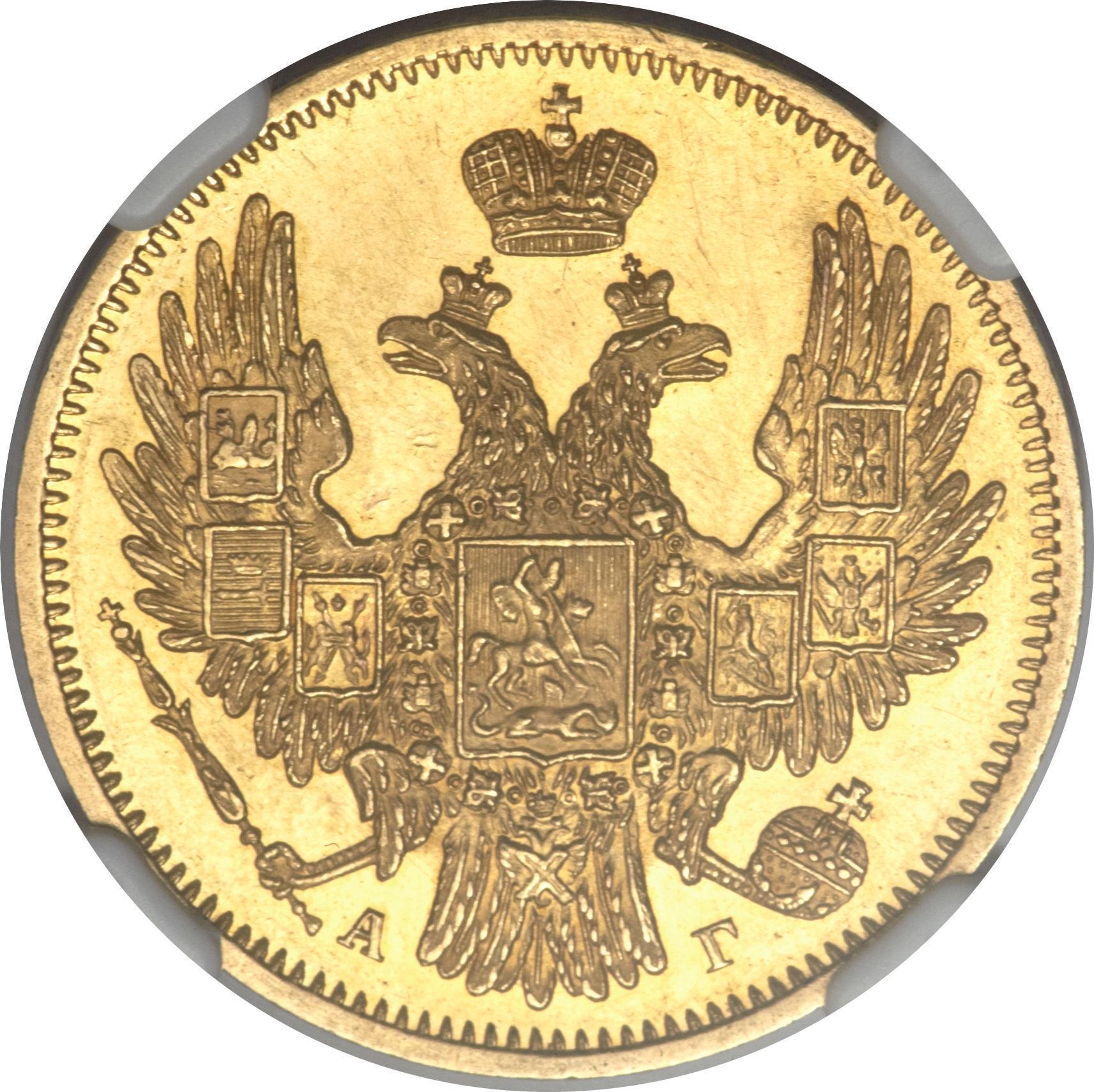 Монета 5 рублей 1849 года Николая I - аверс