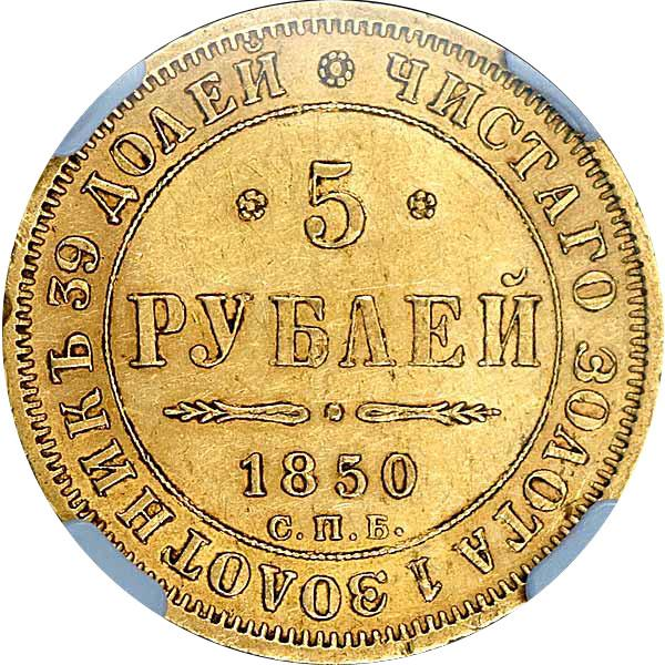 Монета 5 рублей 1850 года Николая I - реверс