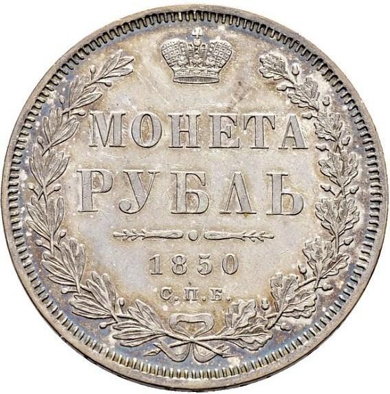 Монета 1 рубль 1850 года Николая I - реверс