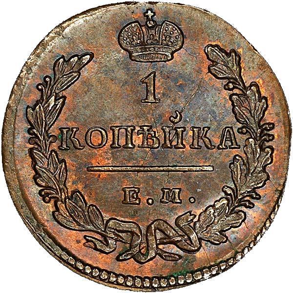 Монета 1 копейка 1829 года Николая I - реверс